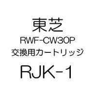 東芝RJK-1RWF-CW30P用交換用カートリッジ