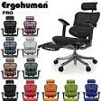 Ergohuman エルゴヒューマンプロ -エルゴプロ- EHP-LPL オットマン付き EHPLPL【P20Aug16】