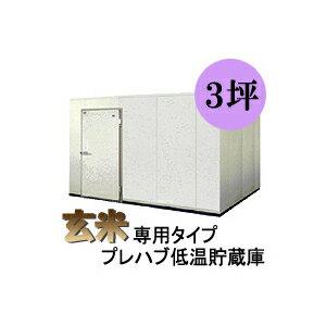 プレハブ低温貯蔵庫 玄米専用貯蔵庫 HXR30 128俵/256袋/3坪タイプ