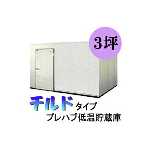 プレハブ低温貯蔵庫 チルド貯蔵庫 HXR30T 128俵/256袋/3坪タイプ
