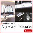 """三菱レイヨン クリンスイ ビルトイン型浄水器 F914C1 節水・節湯に特化した""""エコレバー""""採用 グローエとの共同開発デザイン UZC2000付属【P20Aug16】"""