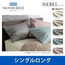 日本ベッド ネーベル ボックスシーツ シングルロングサイズ NEBEL エクリュホワイト(50904) SLサイズ ベッドアクセサリー【送料無料】