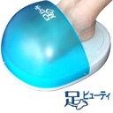 【クーポン配布中】【代引手数料無料】足ビューティ 紫外線水虫治療器 足ビューティー 足の指や足の裏の