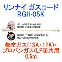 リンナイ ガスコード 都市ガス・プロパンガス共用(13A・12A・LPG) 0.5m RGH-05K