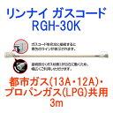 リンナイ ガスコード 都市ガス プロパンガス共用(13A 12A LPG) 3m RGH-30K