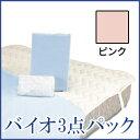 【メーカー在庫限り】フランスベッド ウォッシャブルバイオ3点パック ベッドインバッグ-B ダブルサイズ(D) カラー:ピンク