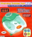 東京企画販売 ウォーミングバブルスパプチ WBS-6000