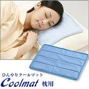 ひんやりクールマット 枕用 冷却マット