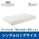 【関東設置無料】日本ベッド AJシルキーポケット シン