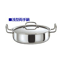 ジオプロダクト 浅型両手鍋 GEO-25S 容量 3.4L 宮崎製作所 Miyaco geo-product