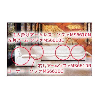 売価、納期などお問い合せください!モビリアMOBILIA 右片アーム・ソファMS6610RFB
