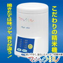 tomorrow comfortable rice cleaning machine magic mil RSKM5B(1)  Rakuten low challenge price  for free shipping  Satake families