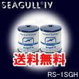 【送料込み】 シーガルフォー浄水器用 交換カートリッジ RS-1SGH2個セット