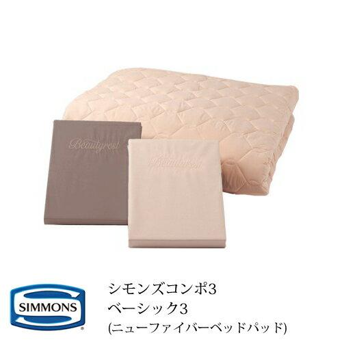 シモンズ 寝具3点セット シモンズコンポ3 ベーシック3 LA1003 セミダブルサイズ (カスタムロイヤル/エグゼクティブ/6.5ピロートップ用)ボックスシーツ2枚(45cm厚)+ニューファイバーベッドパッド1枚