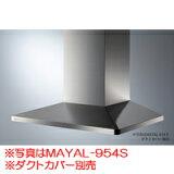 アリアフィーナ レンジフード 壁面取付タイプ マヤ MAYAL-954TW(テクスチャーホワイト)