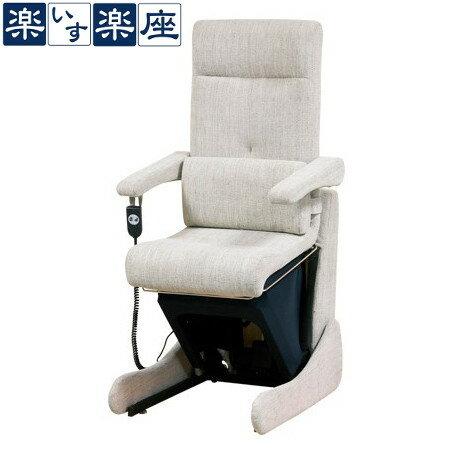 【開梱設置付き送料無料】 馬場家具 電動起立補助座椅子 楽いす楽座 のぞみII(のぞみ2)【代引き不可】
