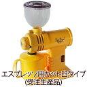 【受注生産】【送料無料】フジローヤル 富士珈機 コーヒーミル みるっこ R-220(カット