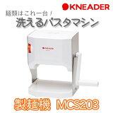 日本ニーダー 洗える製麺機(麺カッター) MCS203 洗える製麺器【】
