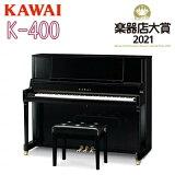 【選べるトップカバープレゼント】【搬入設置付】【専用椅子付】KAWAI 河合楽器製作所 カワイ / アップライトピアノ New Kシリーズ / K-400【】【別売付属品もおまけ?】