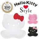 楽天日本テレフォンショッピング【数量限定特価】 Style Hello Kitty スタイルハローキティ ボディメイクシート スタイル MTG正規販売店 姿勢サポートシート 座椅子 キティちゃん 送料無料 ポイント10倍
