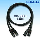 【メーカー在庫僅少】SAEC サエクコマース / バランスラインケーブル インターコネクトバランスケーブル / XR-5000 1.5m