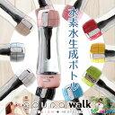 携帯水素水生成器 GAURA Walk ケータイ水素ボトル ...