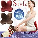 楽天日本テレフォンショッピング【代引き手数料無料】 Style ボディメイクシート スタイル (Body Make Seat Style) MTG正規販売店 姿勢サポートシート 座椅子 【送料無料】