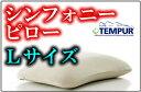 テンピュール(tempur)低反発枕シンフォニーピローLサイズ