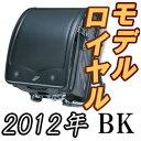 【レビュー\500値引き】 セイバン ランドセル 天使のはね モデルロイヤル 送料無料・全国配送可 2012年モデルセイバン 天使のはね ランドセル 2012年モデル モデルロイヤル BK ブラック 黒 量販店モデル