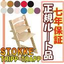 ☆代引き手数料無料☆ ストッケ トリップトラップチェア STOKKE TRIPP TRAPP 【正規