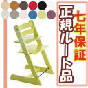 Collect on delivery fee free of charge   STOKKE TRIPP TRAPP green [regular route stocking product]