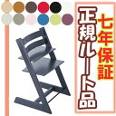 Collect on delivery fee free of charge   STOKKE TRIPP TRAPP dark blue [regular route stocking product]
