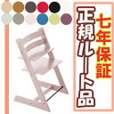 Collect on delivery fee free of charge   STOKKE TRIPP TRAPP Peer pink [regular route stocking product]
