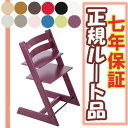 Collect on delivery fee free of charge   STOKKE TRIPP TRAPP purple purple [regular route stocking product]