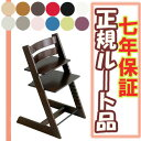 Collect on delivery fee free of charge   STOKKE TRIPP TRAPP walnut brown [regular route stocking product]