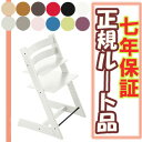 Collect on delivery fee free of charge   STOKKE TRIPP TRAPP white [regular route stocking product]