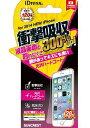 iPhone6 (4.7インチ) 画面保...