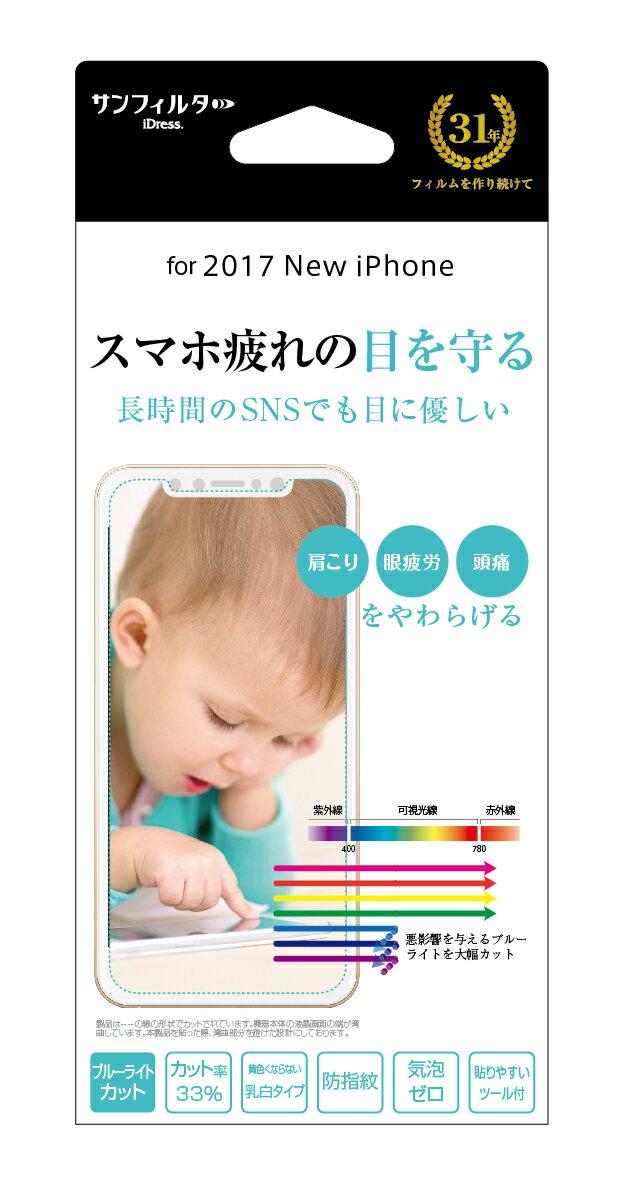 iPhone8 (4.7インチ) 2017NEW 画面保護シール ブルーライトをカット 液晶保護フィルム 【送料込み】【送料無料】代引きは送料別