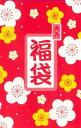 ★福袋2010★【送料無料】 5000円相当が2000円送料...