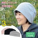 医療用帽子 コットン100% 素肌にやさしい特別な裏地 日本...