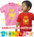 出産祝い 名入れ Tシャツ マトリョーシカ柄 半袖 男の子 女の子 親子ペア 送料無料 名前入り ギフト プレゼント