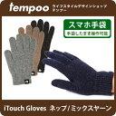 【手袋 スマートフォン対応】iTouch Gloves / アイタッチ グローブ Solid Colors ネップ/ミックスヤーン【_スマホ対応_スマートフォン_スマホ_手袋_ニット_グローブ_ウール