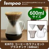 コーヒー カラフェ セット プラスチック 600ml まろやかで、クリアな飲み心地。 KINTO SLOW COFFEE STYLE コーヒー ドリッパー ドリップ ポット コーヒーメーカー ハンドドリップ ペーパーフィルター 耐熱ガラス 珈琲 おしゃれ
