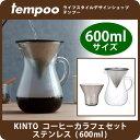 コーヒー カラフェ セット ステンレス 600ml ワイルドで香り高いコーヒーを味わう。 KINTO SLOW COFFEE STYLE コーヒー ドリッパー ドリップ ポット コーヒーメーカー ハンドドリップ ステンレスフィルター 耐熱ガラス 珈琲 おしゃれ