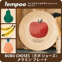 【Maison BOBO CHOSES】メゾン ボボショーズ メラミンプレート【 プレート キッズ ベ