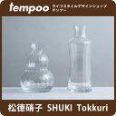 【松徳硝子】 SHUKI / Tokkuri グラス おしゃ...
