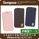【iPhone6/iPhone6s専用 手帳型ケース】北欧 リトルピンク & ブロキガ ケース for iPhone6/iPhone6sLittle Pink & Brokiga Case for iPhone6/iPhone6s 【_アイフォン_ケース_北欧_スウェーデン_手帳型ケース_レザー_カバー_おしゃれ_かわいい_iPhone6s/iPhone6s】