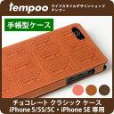 送料無料 メール便 iPhone5/5s/5c専用 iPho...