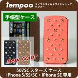 ��iPhone5/5s/5c���� ��Ģ���������ۡ�iPhone SE���� ��Ģ����������507SC �������������� for iPhone5/5S/5C iPhone SE��_�����ե���_iPhone5_iPhone5s_iPhone5c_iPhone SE_������_�����å�_�쥶��_mononoff_���С�_��Ģ��_�������_���襤��_case�����ΤΥƥ�ס���