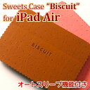 "【iPad Air対応ケース】Sweets Case ""Biscuit"" for iPad Airスイーツケース for iPad Air ビスケット【_ビスケットケース_アイパッド_アイパット_エア"